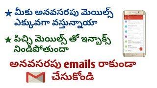 అనవసర ఇమెయిల్స్ వస్తున్నాయా ఇలా చేయండి ఇక రావు   block unwanted emails on gmail