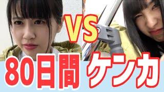 【STU48】沖舞で80日間ケンカしてみた【中村舞VS沖侑果】
