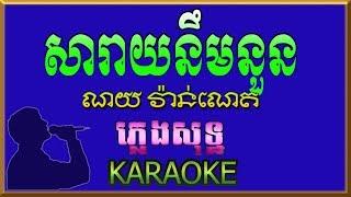 សារាយនឹមនួន - Saray Nim Noun - ភ្លេងសុទ្ឋ (Karaoke)