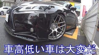けんちゃんの無駄に車高低いIS(自称F)の駐車場は大変 M