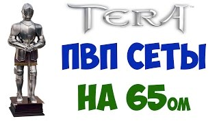 ПВП сеты в 65-ом патче - TERA Online (гайд, обзор)(Регистрируйся в TERA Online и играй - http://goto.astdn.ru/55eb9f00 Продажа золота в TERA Online - http://fastrader.ru/ Продать свое золото..., 2015-05-21T14:54:15.000Z)