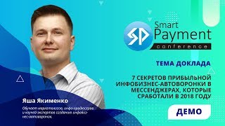Яша Якименко - 7 секретов прибыльной автоворонки в мессенджерах
