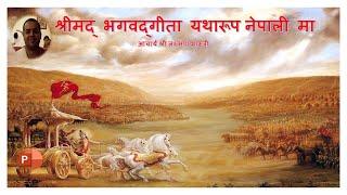 Bhagavat Gita chapter 1-18 In Nepali by Acharya Sri Laxman Sastri