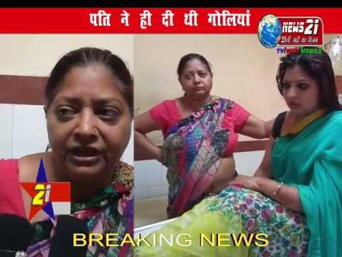 BREAKING NEWS - ससुराल पक्ष  से परेशान विवाहिता ने गटकी ज़हरीली गोलियां