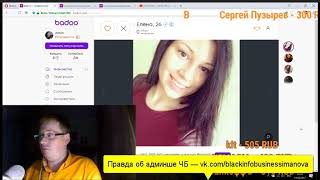 видео Баду на русском знакомства бесплатно!