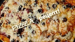 Простой рецепт вкусной пиццы!
