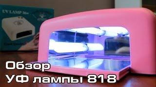 Ультрафіолетова (УФ) лампа 818 36 Ватт - огляд 4nails