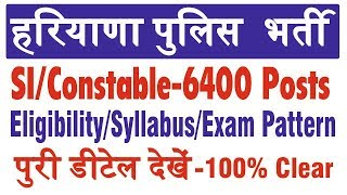Haryana Police Recruitment 2019 | 6400 Posts | How To Get 20 marks in Advance out of 33 marks