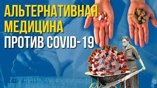 Народные средства и альтернативная медицина против коронавируса