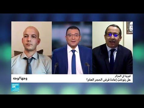 كورونا في الجزائر... هل يتوجّبُ إعادة فرض الحجر العام؟  - نشر قبل 4 ساعة