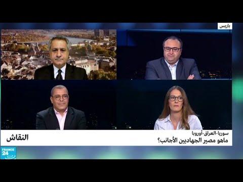 سوريا-العراق-أوروبا: ما هو مصير الجهاديين الأجانب؟  - نشر قبل 2 ساعة