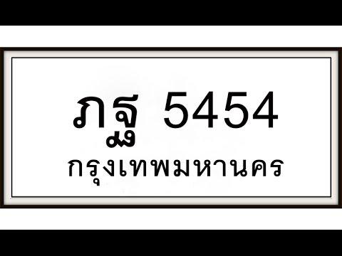 ขายทะเบียนรถ 5454 ,ขายทะเบียนรถ 5454 ราคาถูก
