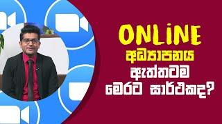 Online අධ්යාපනය ඇත්තටම මෙරට සාර්ථකද?   Piyum Vila   05 - 07 - 2021   SiyathaTV Thumbnail
