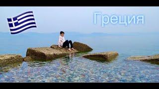 Не верю Орел и Решка, что в Греции всегда жарко.