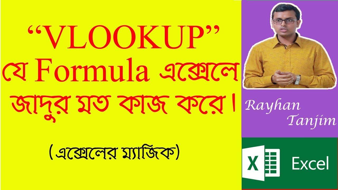 Vlookup function in Excel: MS excel tutorial Bangla