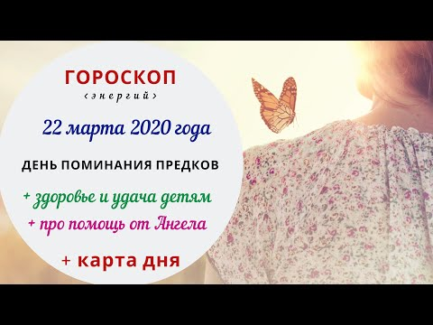 День поминания предков | Гороскоп | 22 марта 2020 (Вс)