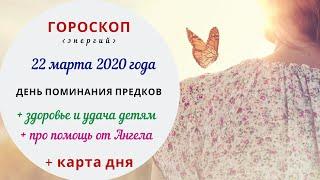 День поминания предков   Гороскоп   22 марта 2020 (Вс)