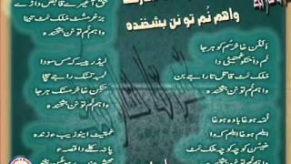 Ustad Mir Ahmad Baloch new Brahvi Song 2015