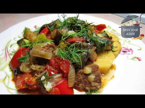Сытное блюдо чанахи с говядиной и овощами по-грузински. / Georgian  Dish With Beef And Vegetables