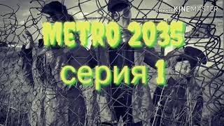 """Пародия-сериал, по вселенной метро 2033. """"Метро 2035. На поверхности"""""""