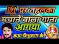 Download DJ Remix Bhojpuri Baba Vishwakarma Song FULL HD 2017 MP3 song and Music Video