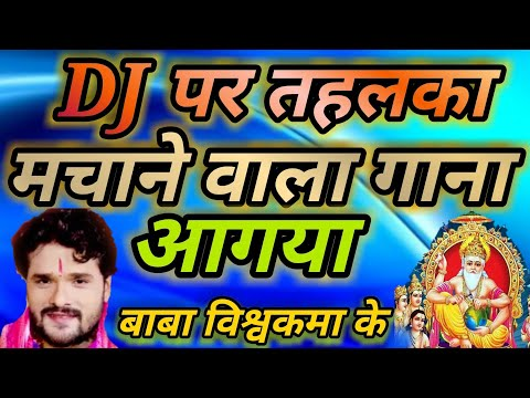 DJ Remix Bhojpuri Baba Vishwakarma Song FULL HD 2017