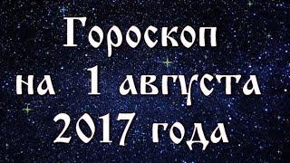 видео Гороскоп для знаков Зодиака на 1 августа 2017