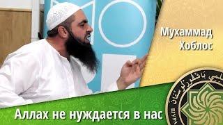 Мухаммад Хоблос -  Аллах не нуждается в вас!!! (Эмоционально!)