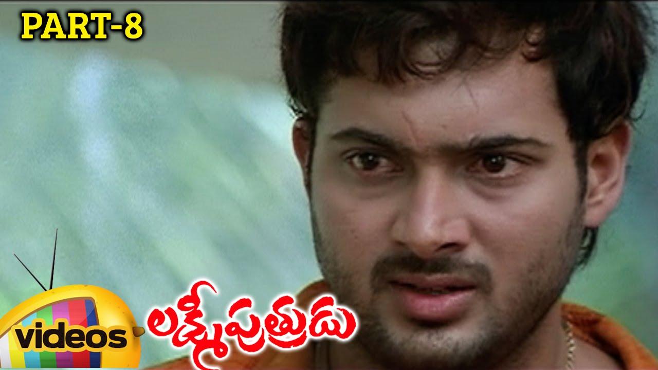 Lakshmi Putrudu Telugu Full Movie | Uday Kiran | Diya ...