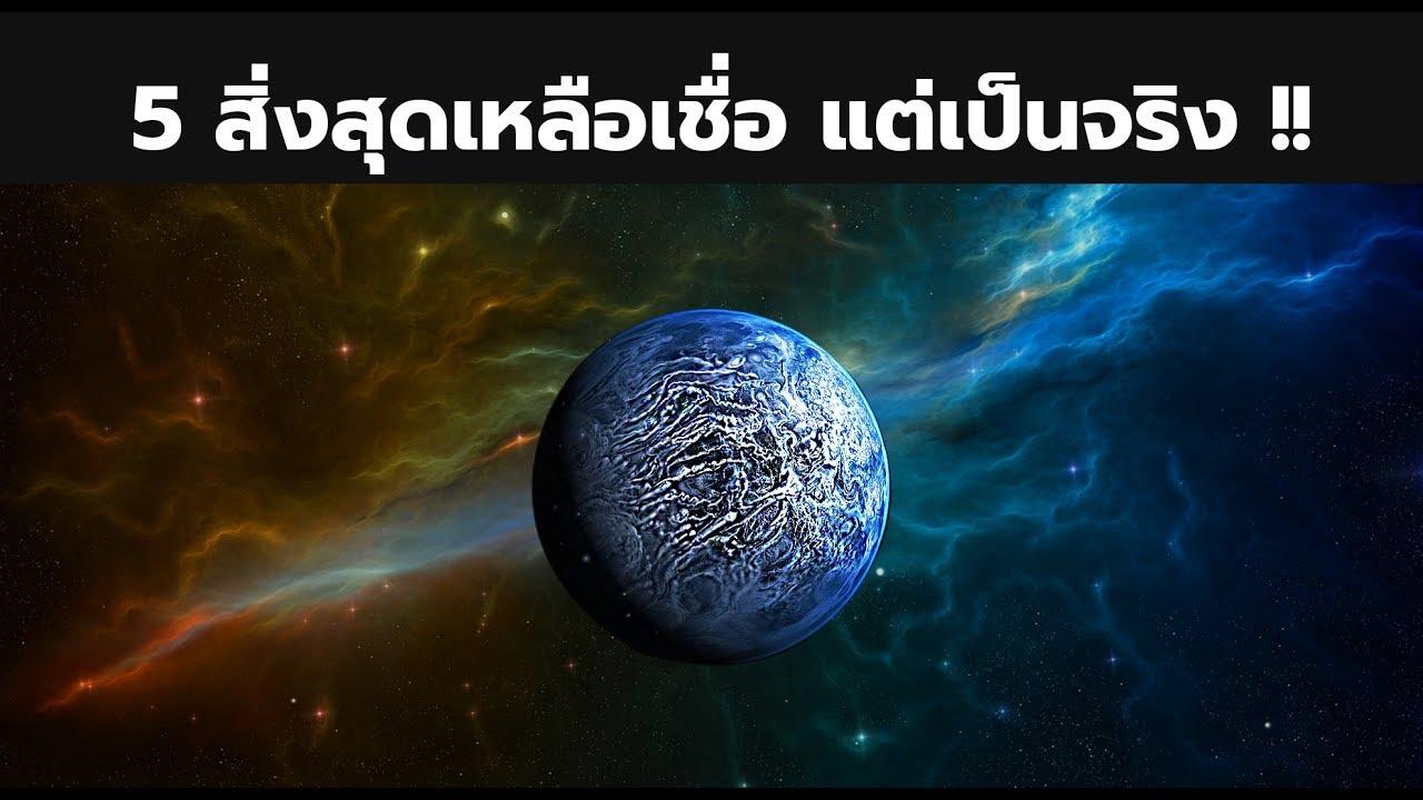 5 สิ่งที่เป็นไปไม่ได้ แต่เกิดขึ้นจริงบนโลกอื่น ในจักรวาลของเรา