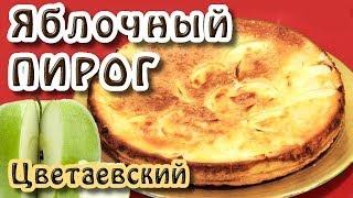 Цветаевский пирог ★ Цветаевский яблочный пирог