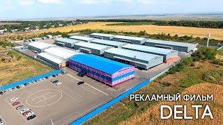 Компания Delta [Рекламный фильм]
