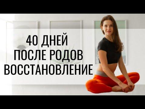 40 ДНЕЙ ПОСЛЕ РОДОВ, восстановление в первый месяц после родов. 18+