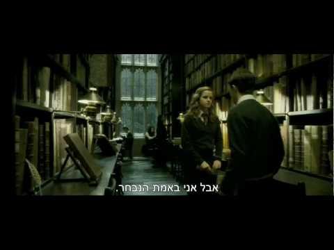 הארי פוטר והנסיך חצוי הדם - כל הטריילרים מתורגמים! [HD]