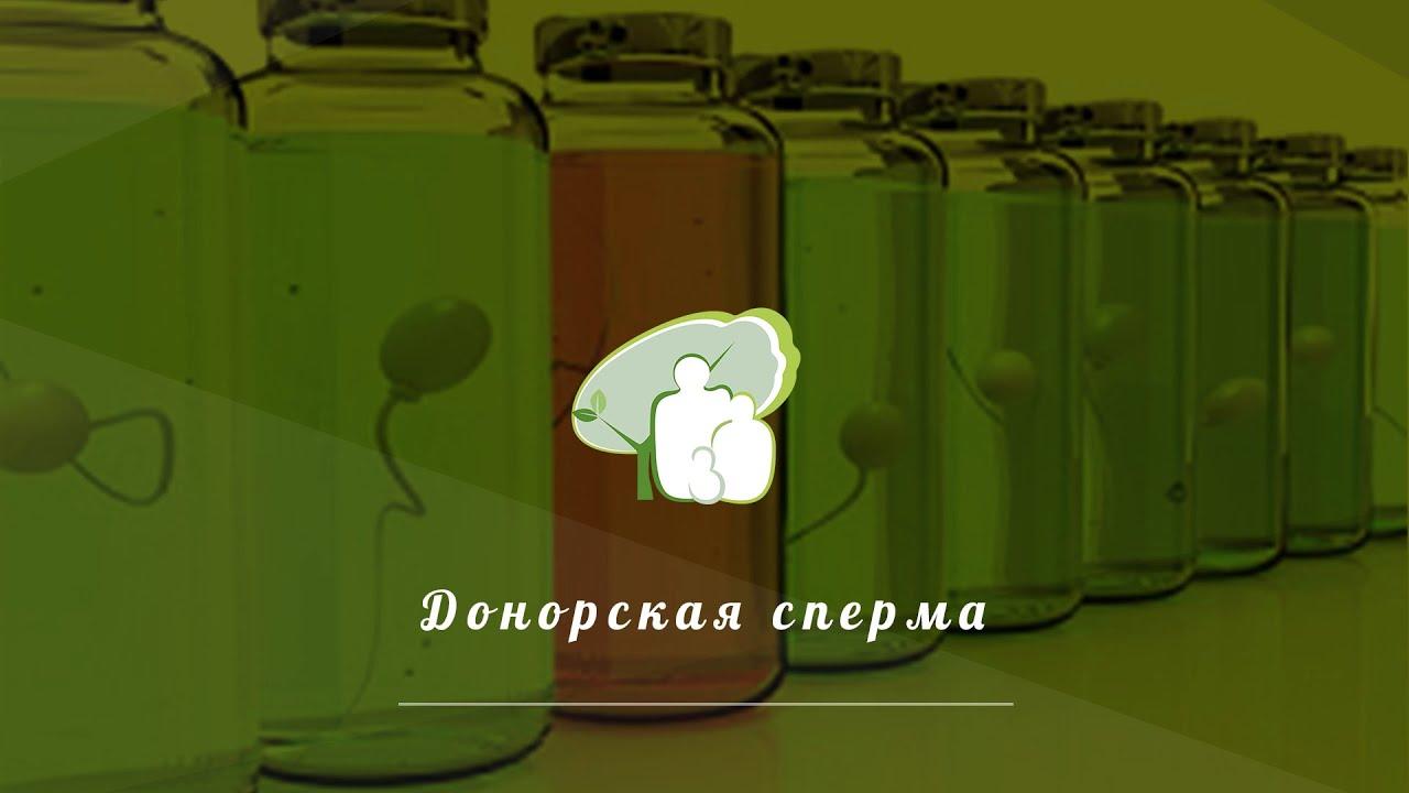 Зеленая спермы