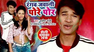 BHOJPURI का सबसे हिट होली 2019 - Rangab Jawani Pore Por - Satish Sanehi - Bhojpuri Holi Songs