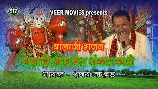 बालाजी मेरा संकट काटो veer movies atm singer sanjay jakhar balaji bhajan sanjay jakhar