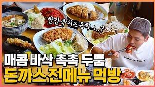 매운치즈돈까스 맛집 전메뉴먹방!! 상해기먹방 spicy Cheese pork cutlet mukbang eating show!