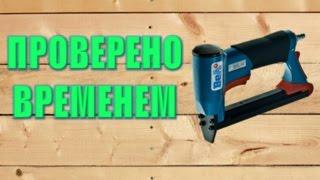 СТЕПЛЕР ПНЕВМАТИЧЕСКИЙ BeA  380/16-420 *пользовательский обзорчик*