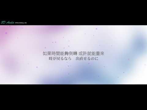 [日中字] BTS防彈少年團 - Don't Leave Me | 3D Audio | (請務必戴上耳機 感謝~) 🎧