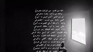الله من قلبٍ من الوقت مجروح / كلمات الشاعر عابد عبدالله البيضاني