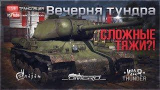 ИС-1 и КВ-85: СЛОЖНЫЕ ТЯЖИ?!   War Thunder [18.30 МСК]