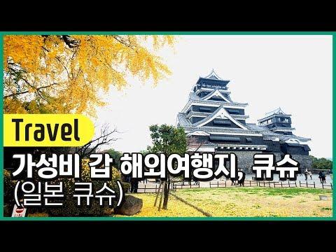 일본 큐슈 여행코스+맛집 총정리!