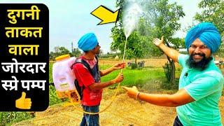 सस्ता वे हैवी ड्यूटी स्प्रे पंप|Kisanvilla Agriculture Petrol Spray Pump Price Review|7015991277