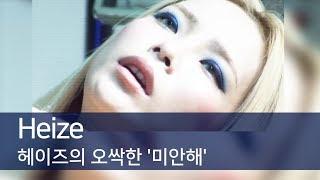 [리뷰] 헤이즈의 오싹한 일침, '미안해' (Heize, MIANHAE, Sorry) [통통TV]