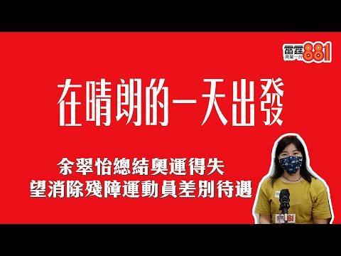 余翠怡總結奧運得失 望消除殘障運動員差別待遇