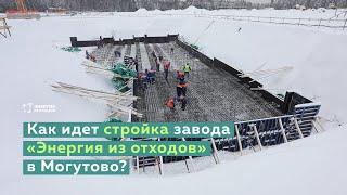 Как идет стройка завода «Энергия из отходов» в Могутово?