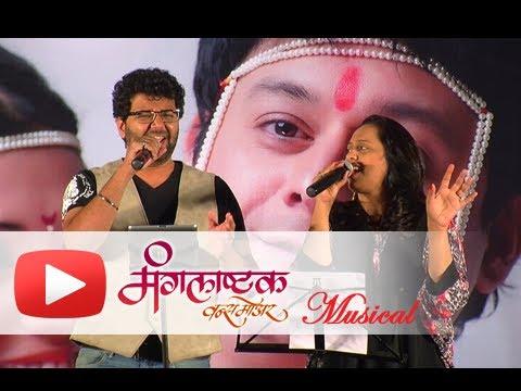 Navri Ni Navryachi Swaari - New Superhit Song - Mangalashtak Once More - Avdhoot, Vaishali