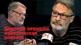 «Крепкий Орешкин 2», Дмитрий Орешкин с обсуждением актуальных событий