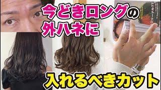 【美容師 カット】今どきロングヘアの巻き髪!外ハネがめっちゃきれいになるカット